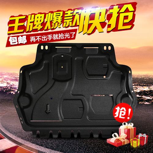 17汽车专用护板3D塑钢全包围发动机下护板底板挡板防护板改装挡板