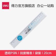 得力6220塑料直尺20cm/30cm/40cm多规格小学生文具 绘图制图工具