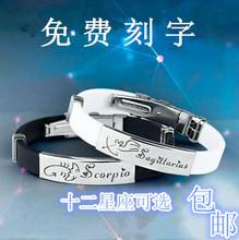 十二星座男士手链硅胶韩版学生姐妹情侣一对个性兄弟手环简约刻字