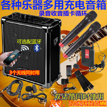 Electric Guitar erhu Violin speaker wireless collar Chuck headset microphone charging strap Bluetooth square dance Stereo