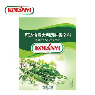 Kotanyi 奥地利进口意大利风味香辛料14g调味品调味料 可达怡