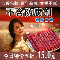 3 bags of 18 new goods Wuzhou specialty dragon boat brand sausage guangdong wide sausage 250g earth pig bacon