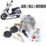 Speed ​​electric car Electric motorcycle fire three generations of electric door locks Cushion lock IRX anti-theft magnetic lock lock assembly
