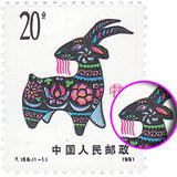 The next round of the zodiac stamps T159 Xin Xinnian The sheep single stamp F