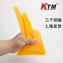 KTM汽车贴膜工具刮板三件套 玻璃贴膜刮板套装 大中小刮板 套餐