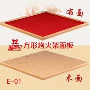 湘周记优质烤火架面板守痉阶烂姘迓榻桌面板精品烤火架面板80cm