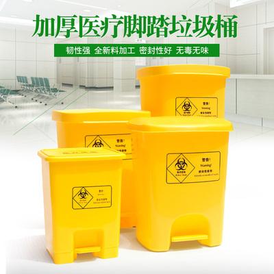 包邮 加厚 黄色医院垃圾桶脚踩诊疗收纳污物诊所废物垃圾桶脚踏