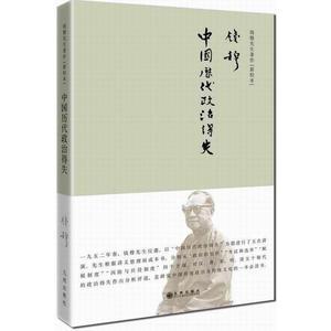 中国历代政治得失 作者:钱穆 著出版社:九州出版社