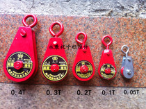 Lifting scooter Crane Miniature Scooter sliding roller wheel fixed pulley 0.05t0.1t0.2t0.3t0.4t