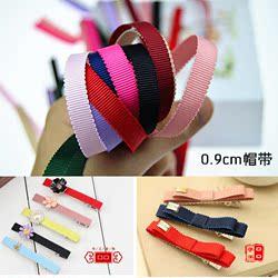 正品全新9mm宽帽带螺纹带diy手工发卡材料贴发夹背面丝带配件