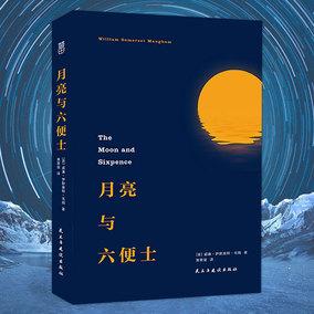 4本39元专区【出版社授权正版】月亮与六便士 毛姆著 全本无删减 关于梦想与追寻的近代文学长篇外国文学经典名著 月亮和六便士H