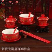 鑫可意 婚庆陶瓷龙凤碗婚庆喜碗喜杯喜筷敬茶杯套装结婚礼物碗筷