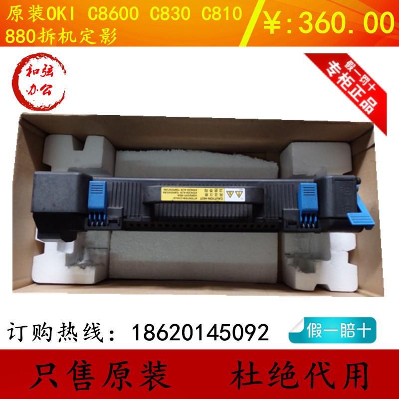 原装正品OKI C8600  C830 C810 880理光C710等彩色打印机拆机定影