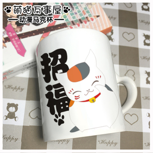 夏目友人帐水杯子 猫咪老师变色杯 陶瓷马克杯 动漫水杯 动漫周边