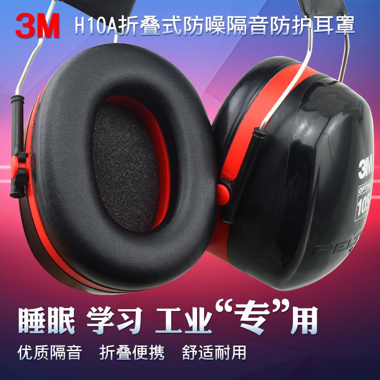 包邮3M H10A专业隔音降噪音耳罩睡觉 防噪音耳机睡眠用 学习工业3元优惠券