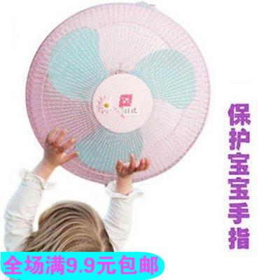 宝宝风扇罩电风扇