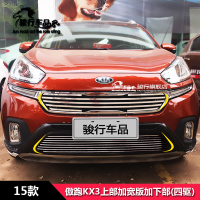 起亚傲跑KX3中网改装专用装饰亮条kx3汽车前脸格栅防护条配件