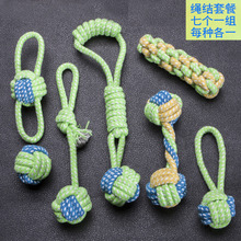 Knot Knit Pet Dog Toys Biting Molar Rope Ball Dog Biting Rope Golden Retriever Samoyed Husky Large Dog
