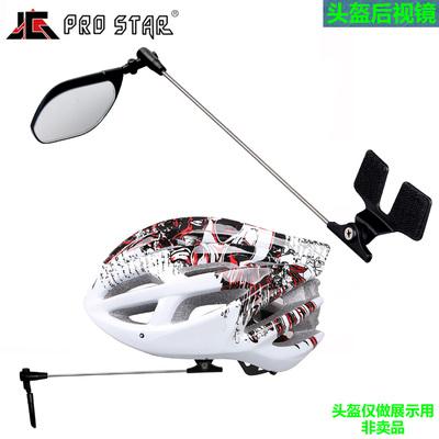 包邮佳冠自行车山地车头盔后视镜反光镜平面镜骑行装备