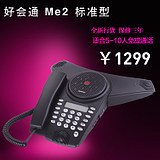 Hao Huitong Meeteasy Me2 Standard Audio Conference System Telephone Office Conference Telephone