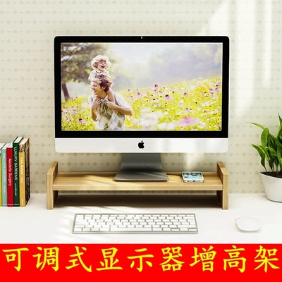 可调式电脑显示器增高架托架液晶显示屏抬加高架子桌面收纳置物架