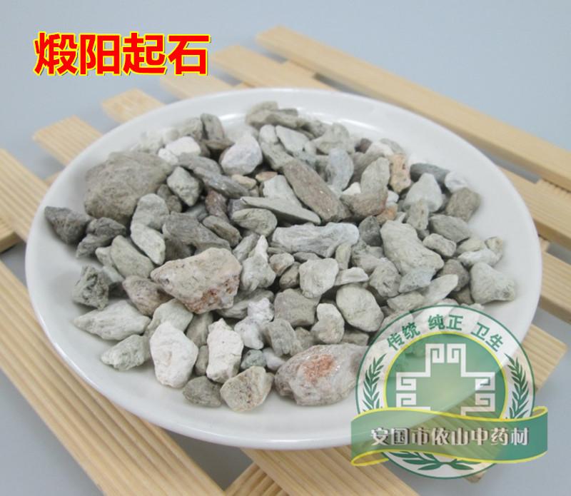 中药材优质煅阳起石 炼起阳石阳起石粉精选 纯正品 500g