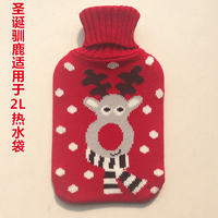 Warm water bag cover single selling water flushing hot water bottle set female hot water bottle flannel set knitted set removable and washable