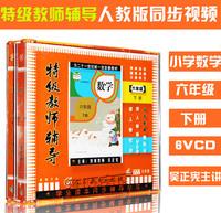 人教版新课标 特级教师辅导小学数学六年级数学下册 6VCD光盘教材