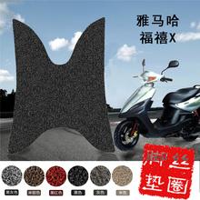雅马哈福喜福禧X福逸LYM100T-3-4 电动摩托车脚踏板丝圈防滑脚垫