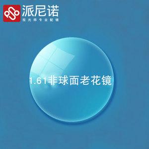 派尼诺1.61非球面远视眼镜片 加膜防辐射树脂镜片 老花镜片