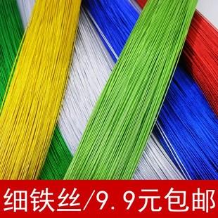 丝网丝袜花材料绿色仿真手工制作24号红色小铁丝编制软细铅丝包邮