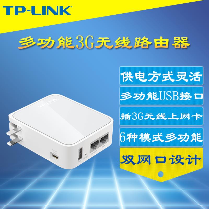 联通移动3G路由器