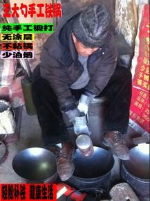 王大勺章丘老式传统手工锻打铁锅炒锅不粘锅家用无涂层熟铁圆底锅