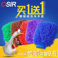 Car wash car double-sided waterproof chenille gloves cloth coral plush thickening plus velvet gloves car wash tools