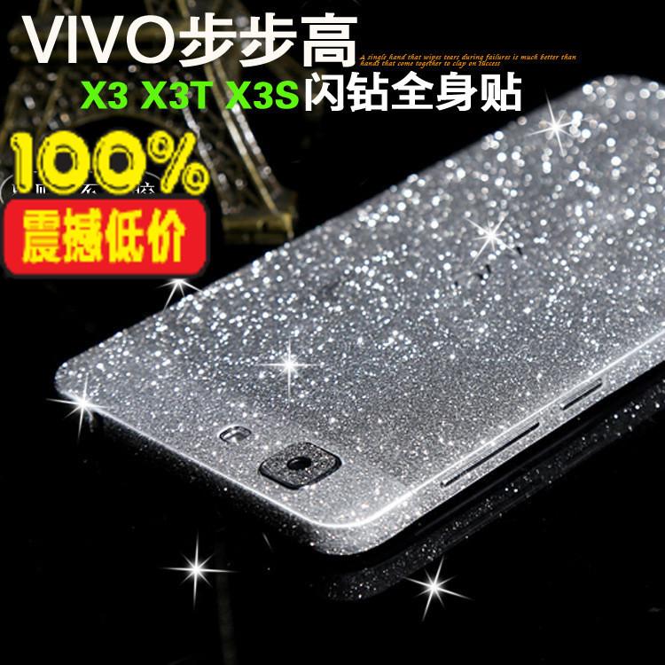 vivox3t手机膜磨砂