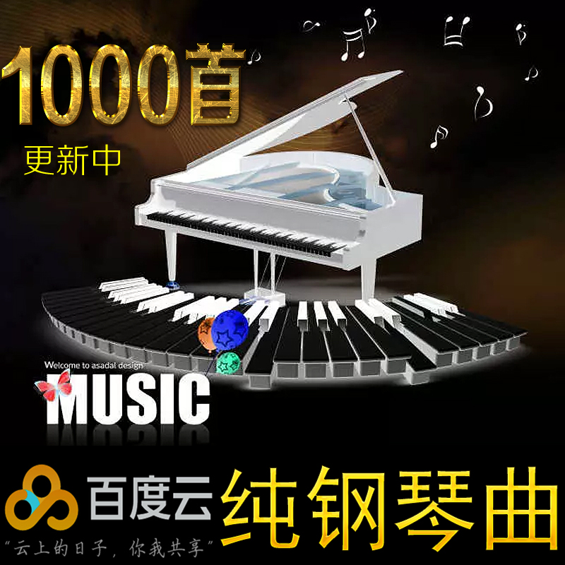 高质量音乐精选Classical good piano music car download MP