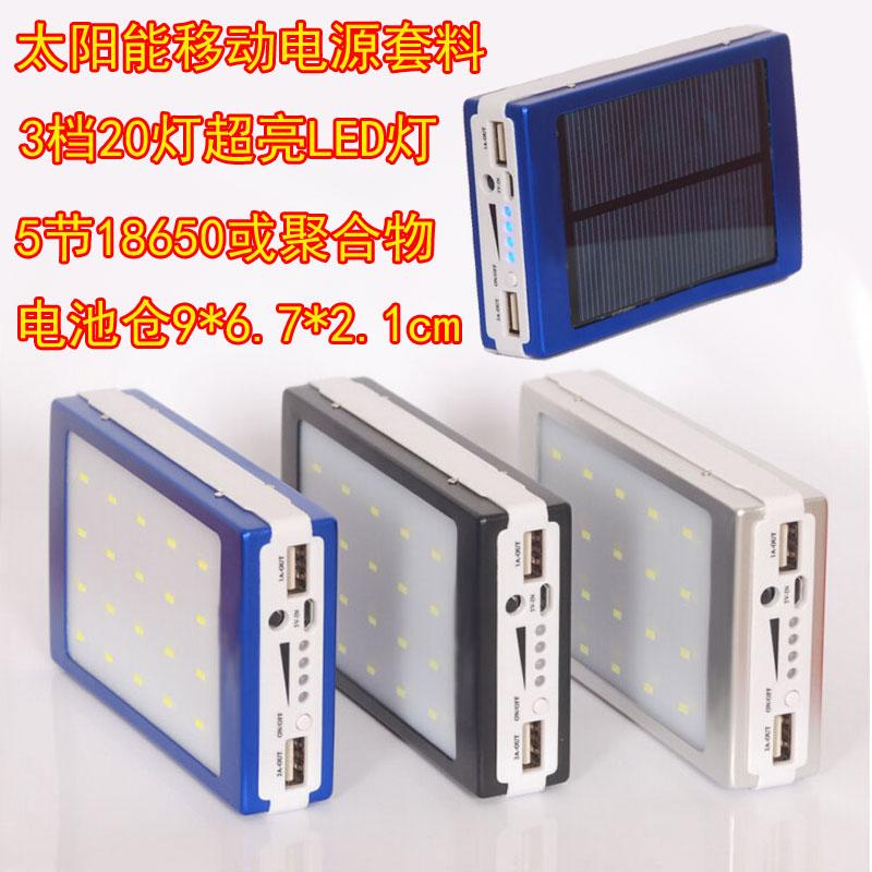 聚合物太阳能露营灯移动电源盒套料手机通用5V充电宝DIY外壳套件图片