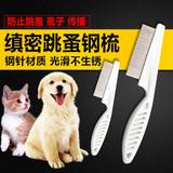 Расчески для животных Артикул 531820493745