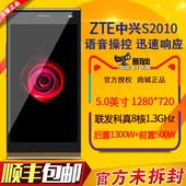 【顺丰当天发】ZTE/中兴 S2010星星活力版八核语音移动4G联通4G版