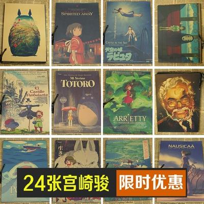 宮崎駿動漫卡通電影牛皮紙海報壁紙墻貼 漫畫周邊 龍貓/千與千尋
