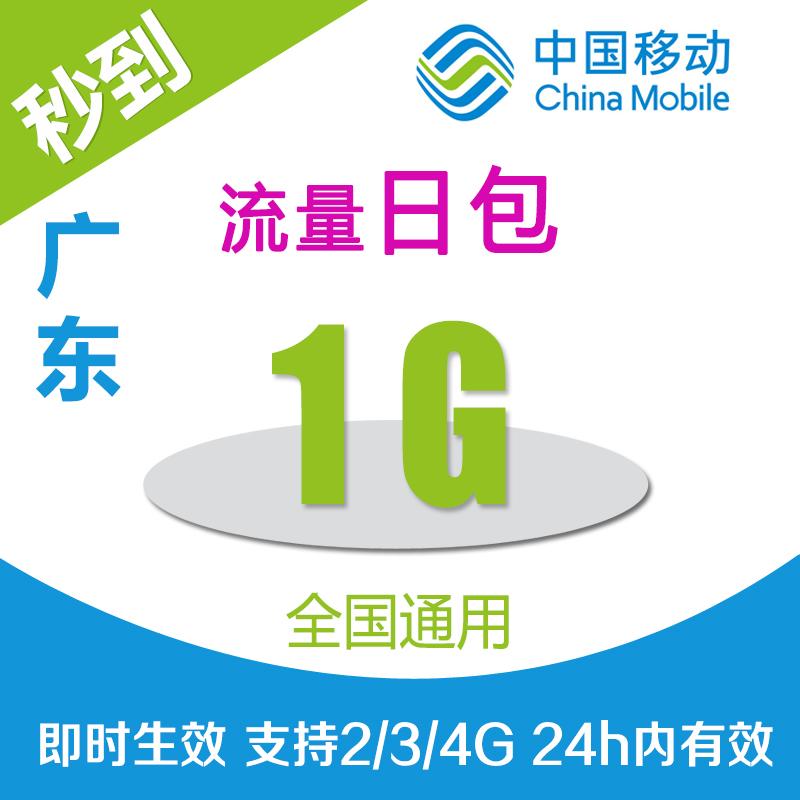 广东移动全国流量充值1G自动充值24小时有效