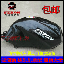 Flying Ken Motorcycle Parts Flying Forward FK125-8G-3A Fuel Tank Benye BY150-3C Aolong Fuel Tank