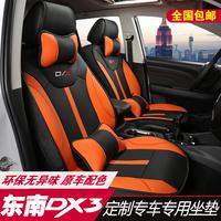 东南DX3坐垫 全包围汽车座垫四季通用2018款东南DX3改装专用装饰