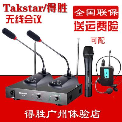 Takstar/得胜 TC-2R无线会议话筒 一拖二鹅颈台式桌面麦克风多少钱