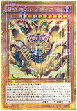 Play Cube ☆Genuine Cards』GPR Summon God Aike Zodia MB01