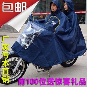 夏雨特大摩托车电动车单人双人雨衣牛津雨披加厚加大男士女士包邮