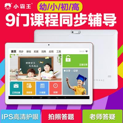 小霸王学习机平板电脑小学生初中高中课本同步英语家教儿童点读机