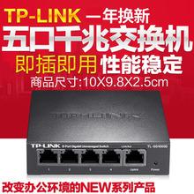 SG1005D 千兆交换机5口监控网线分线器分流器交换机 LINK