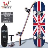 潮牌WITESS滑板四轮双翘板公路板成人儿童男女滑板轮滑板车枫木