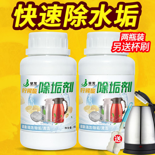 2瓶装柠檬酸除垢剂家庭电热水壶去水垢清除剂饮水机清洗剂清洁剂